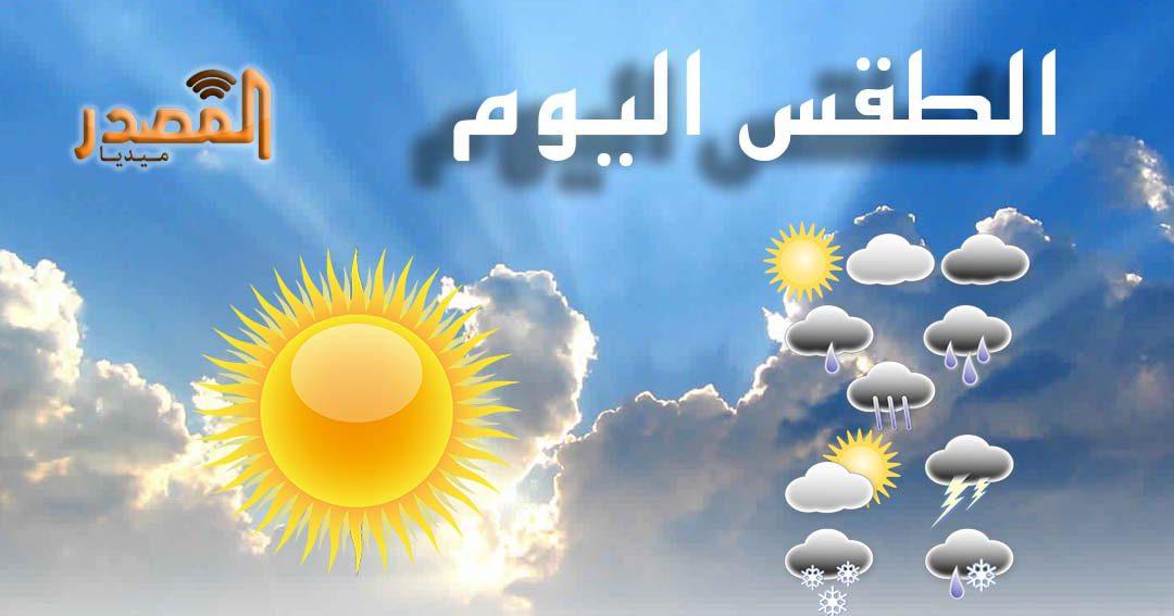 حالة الطقس لنهار اليوم الخميس