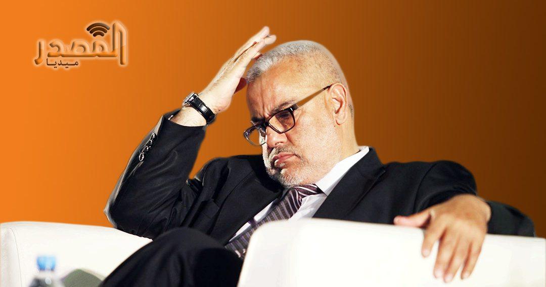 بنكيران يطالب أخنوش والعنصر  بموقف نهائي قبل لقاءه بالملك