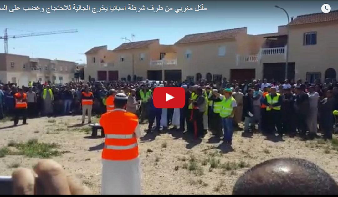 إحتجاجات حاشدة على مقتل مغربي بأيادي الحرس الاسباني+فيديو