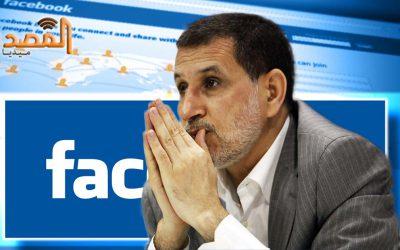"""فيسبوكيون مغاربة ل""""العثماني"""" : #هضر_أصاحبي"""