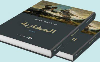 """الحب والهوية المركبة والقهر في رواية """"المغاربة"""" لعبد الكريم الجويطي"""