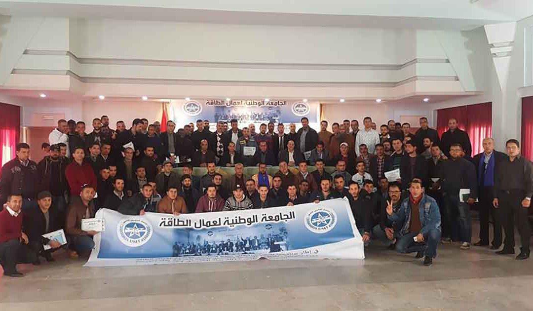 الجامعة الوطنية لعمال الطاقة تنظم لقاء تكويني بالجهة الشرقية