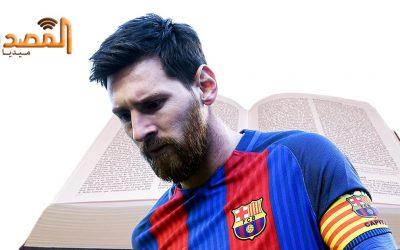 ليونيل ميسي ليس مجرد لاعب كرة القدم
