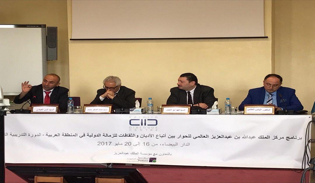 حوار الأديان يجمع قيادات دينية من 12 دولة عربية في البيضاء