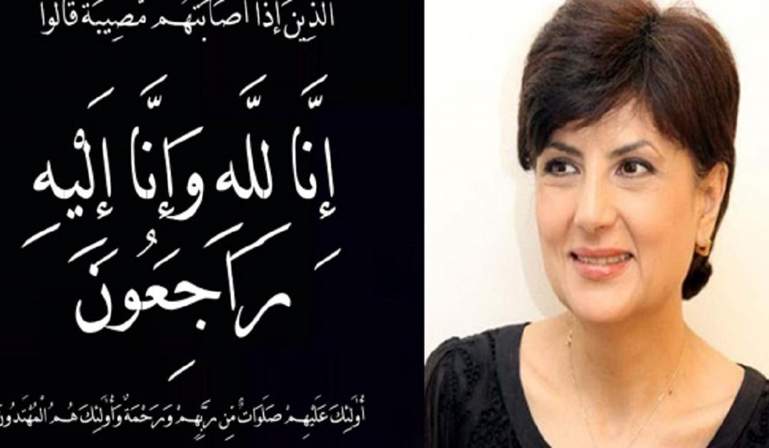 وفاة الإعلامية الشهيرة سميرة الفيزازي