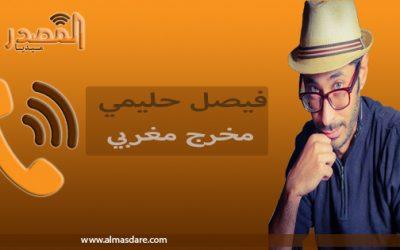 فيصل الحليمي: اشتغل على عمل سينمائي مغاير عما عليه الفيلم المغربي