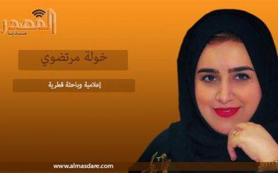 """خولة مرتضوي:"""" خطاب أمير قطر عكس الضمير العربي الحر الرافض للإرهاب"""""""