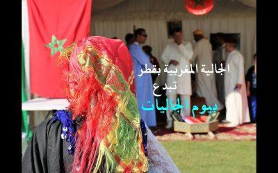 الجالية المغربية بقطر تبدع بيوم الجاليات في حديقة متحف الفن الإسلامي