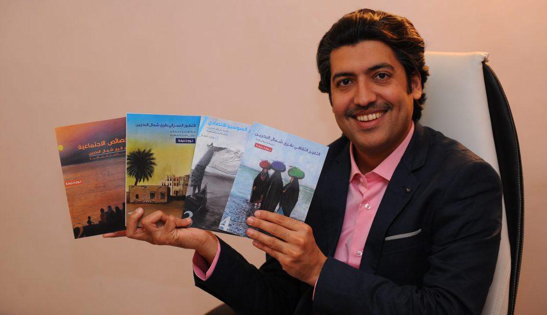 باحث بحريني يستلهم التجربة المغربية في تنويع مصادر الدخل