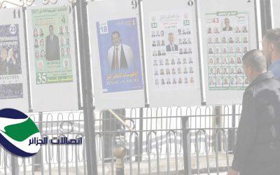 شركة الاتصالات الجزائرية تقدم إشتراكات مجانية بسبب الإنتخابات