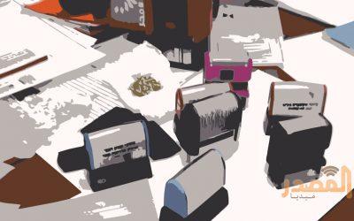 الإطاحة بعناصر شبكة خطيرة متخصصة في تزوير وثائق وأختام مؤسسات عمومية
