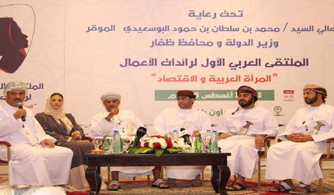 صلالة تستضيف أعمال الملتقى العربي الثاني لرائدات الأعمال
