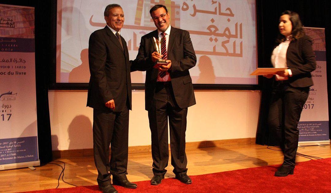 الأعمال الفائزة بجائزة المغرب للكتاب 2017 +(صور)