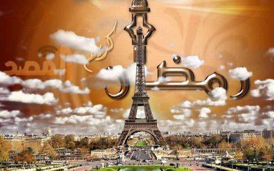 أجواء رمضان في باريس