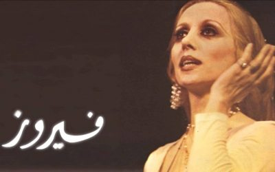 بمناسبة ذكرى رحيل زوجها  فيروز تصدر جديدها الفني + فيديو