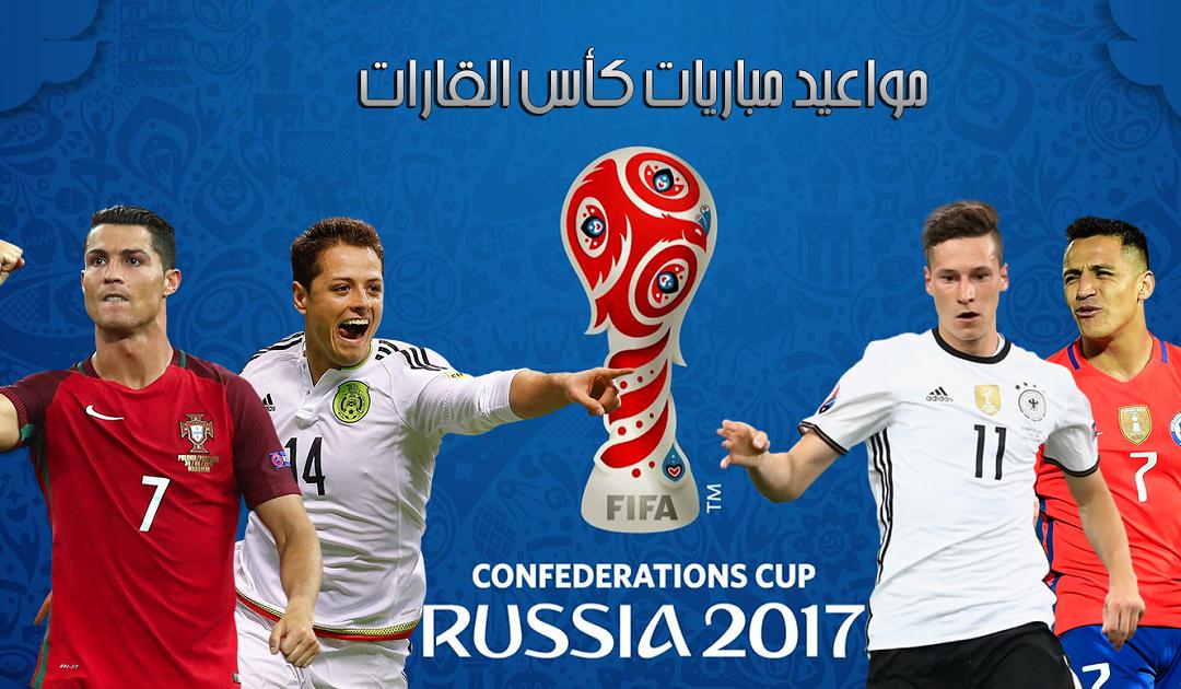 القنوات المجانية الناقلة لكأس القارات 2017 بروسيا مع تردداتها