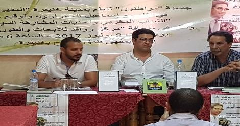 """كتاب """"الشباب المغربي وتحديات المشاركة السياسية"""" يطرح أزمة مشاركة الشباب في المشهد السياسي"""