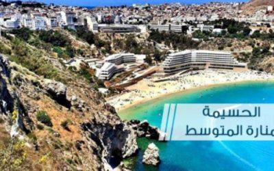 الغضبة الملكية..تعطي دينامية جديدة للمشاريع التنموية بمنطقة الحسيمة