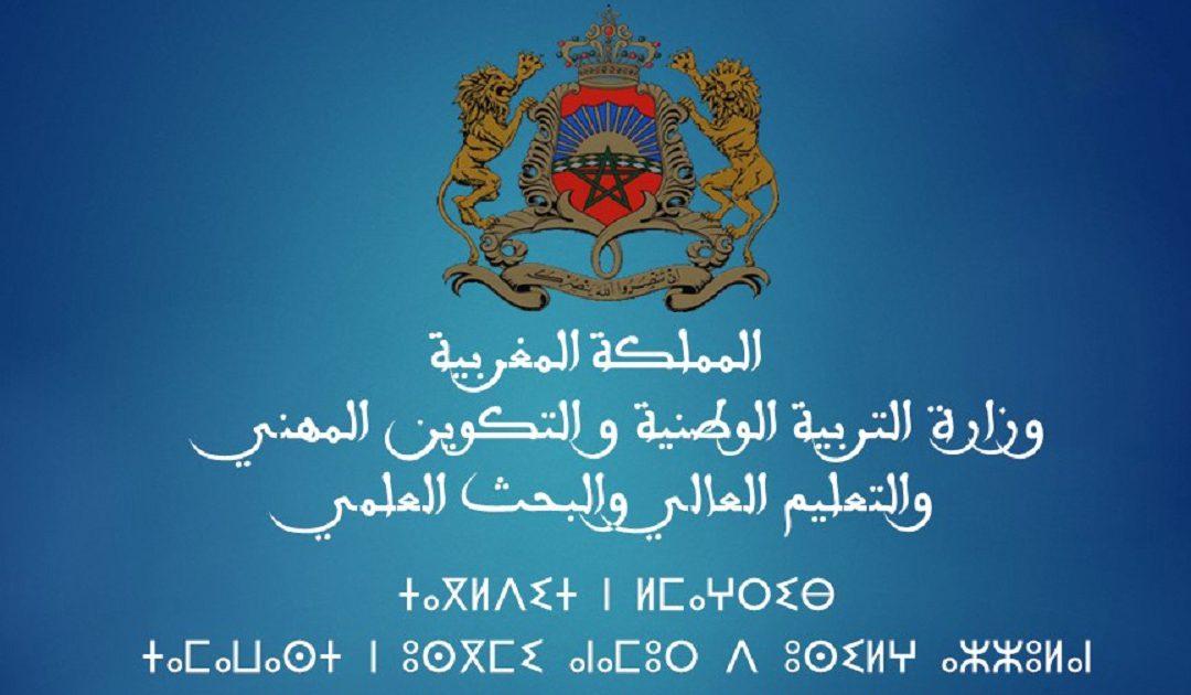 وزارة أمزازي تسعى إلى الارتقاء بالمنظومة التربوية وتعزيز استقرار الفاعلين التربويين