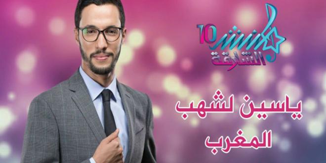 ياسين لشهب يفوز بلقب المسابقة الدولية لمنشد الشارقة