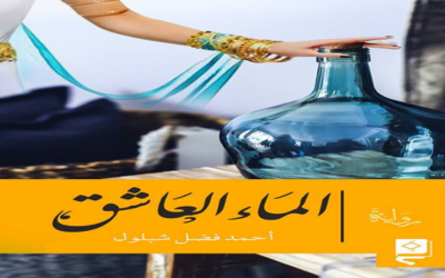 """ليلى علوي تشارك هدى إسماعيل في بطولة """"الماء العاشق"""""""