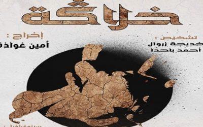 """المسرح الوطني محمد الخامس يحتضن العرض الأول لمسرحية """"خلاكة"""" الحسانية"""