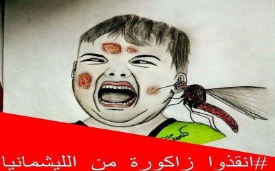 """نشطاء يطالبون وزارة الصحة بالتدخل من أجل الحد من """"الليشمانيا"""""""