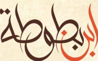 تتويج سبعة مغاربة بجائزة ابن بطوطة لأدب الرحلة بالمعرض الدولي للنشر والكتاب