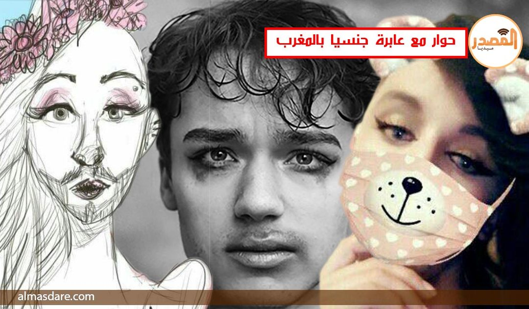 """مغربي يروي معاناته مع اضطراب الهوية الجنسية"""" كنت سلفيا وميولاتي الجنسية لا علاقة لها بالدين"""""""
