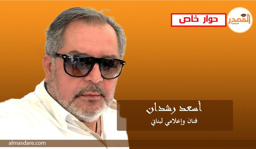 أسعد رشدان: الدراما المغربية لا تصلنا..و أنا شديد الاعجاب بالمسرح المغربي