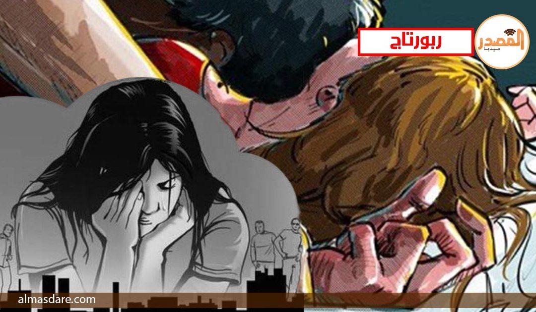 الاغتصاب في المغرب عداد لا يتوقف وجرم بتفنن وعقاب هين