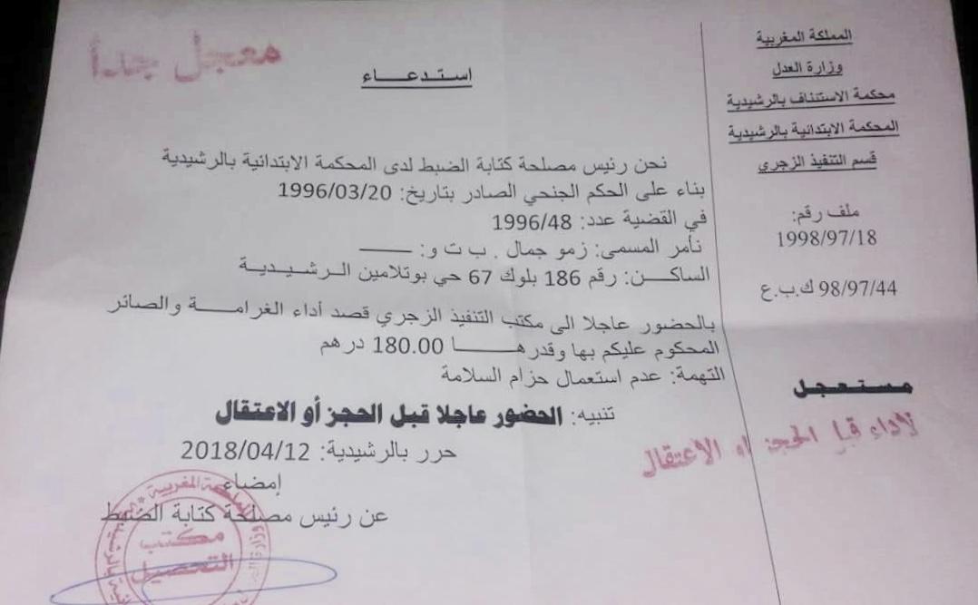 محكمة مغربية تطالب مواطنا توفي منذ 6 سنوات بأداء غرامة قدرها 180 درهما