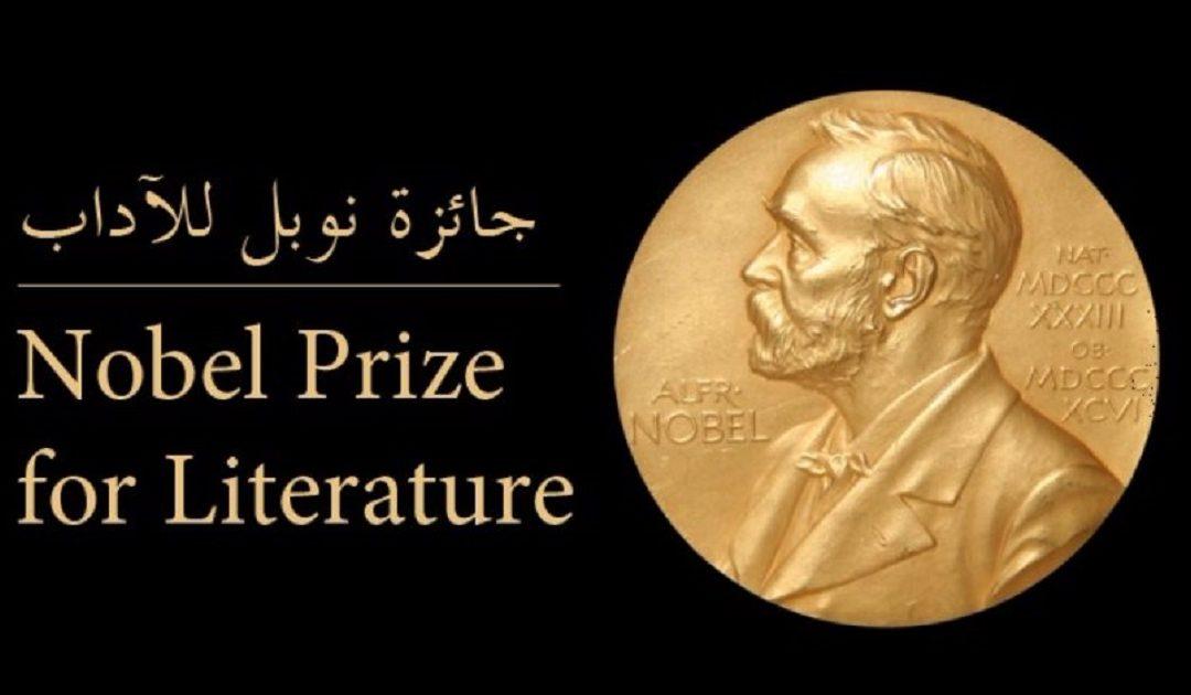 التحرش الجنسي يتسبب في إرجاء منح جائزة نوبل للأدب لعام 2018
