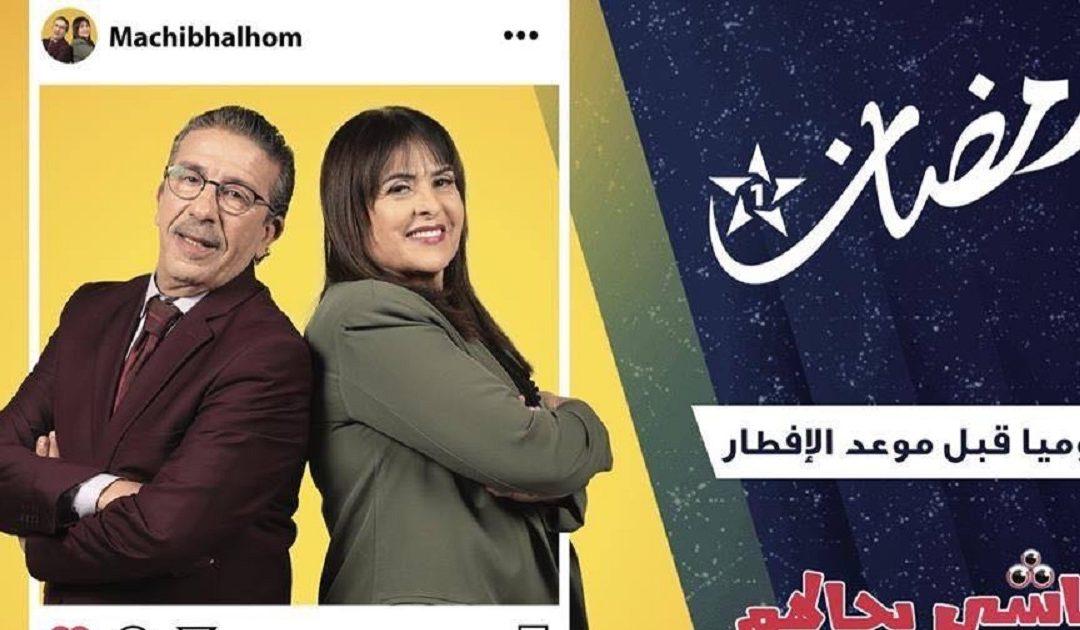"""""""ماشي بحالهوم"""" كوميديا عائلية تعيد الثنائي عزيز سعدالله وخديجة أسد إلى الشاشة"""