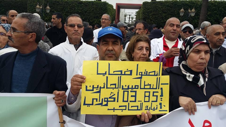 ضحايا نظامي 2003-1985 يخوضوتن إضرابا أمام وزارة التربية الوطنية