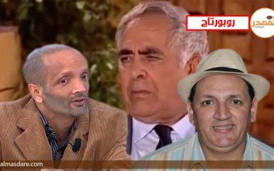 رواد الدراما المغربية: تهميش وإقصاء بعد سنوات من العطاء
