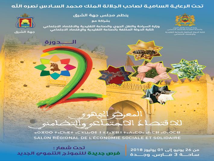 تنظيم الدورة الثانية للمعرض الجهوي للاقتصاد الاجتماعي والتضامني بوجدة