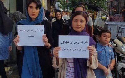 صادم..اغتصاب عشرات الفتيات في إيران