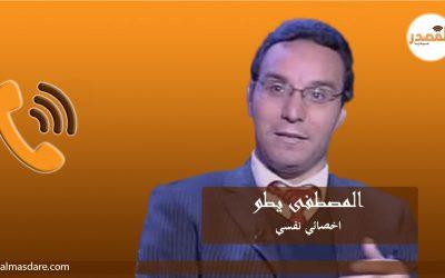 المصطفى يطو: الإحتجاج عن طريق محاولة الإنتحار راجع إلى عدم الثقة في المؤسسة