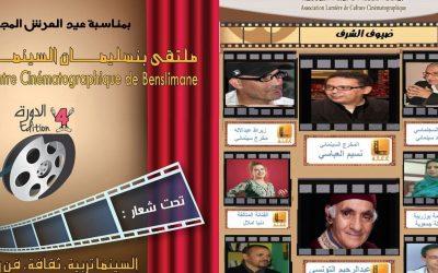 تنظيم الدورة الرابعة لملتقى بنسليمان السينمائي