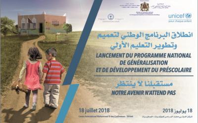 بعد الرسالة الملكية..وزارة أمزازي تطلق البرنامج الوطني لتعميم وتطوير التعليم الأولي