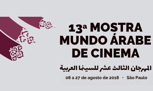 ثلاثة أفلام طويلة تمثل المغرب في الدورة ال 13 لمهرجان السينما العربية بالبرازيل