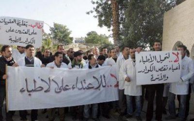 أطباء يحتجون بعد إعتداء شرطي على دكتورة بفاس