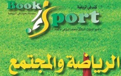 """منصف اليازغي يصدر كتاب """"الرياضة والمجتمع"""""""