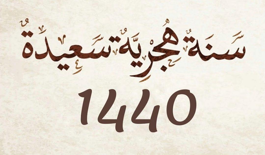 الكشف عن موعد حلول فاتح محرم 1440 هـ