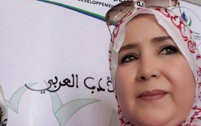 الشاعرة فتيحة لمين: الشعر بالمغرب يعرف صحوة جديدة في غياب سياسة ثقافية وطنية حقيقية