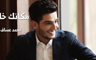 """محمد عساف يغني """"مكانك خالي"""" باللهجة العراقية + فيديو"""
