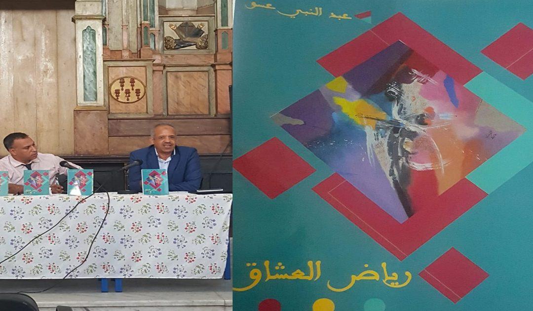 """عبد النبي عسو يصدر مجموعته الشعرية """"رياض العشاق"""""""