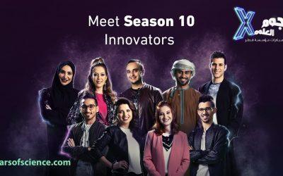 برنامج نجوم العلوم يعلن عن اختيار المبتكرين التسعة الأوائل بالموسم العاشر