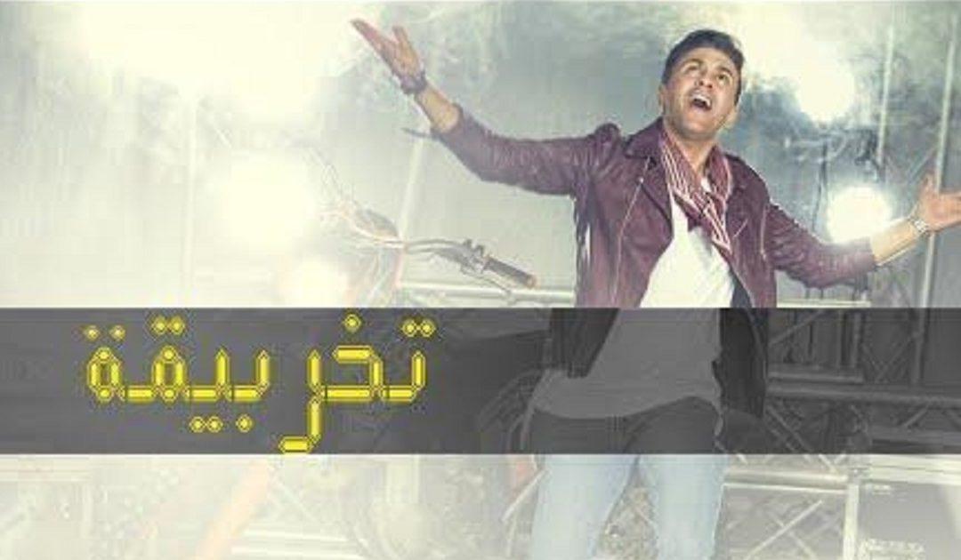 """بعد كليب """"بنات الدنيا"""".. حاتم إدار يواصل إثارة الجدل في أغنيته الجديدة """"تخربيقة"""" + فيديو"""